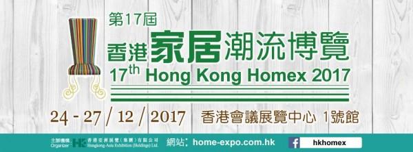 第17屆香港家居潮流輚覽 24-27-12-2017