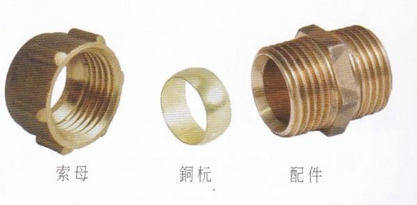 銅索母及配件